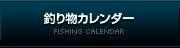 釣り物カレンダー