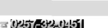 アシストクラブ金進丸 〒945-0853 新潟県柏崎市番神1-2-14 TEL 0257-32-0451