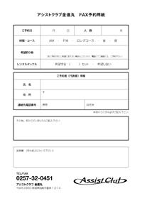 FAX予約用紙イメージ