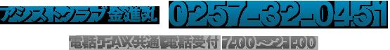 アシストクラブ金進丸 0257-32-0451